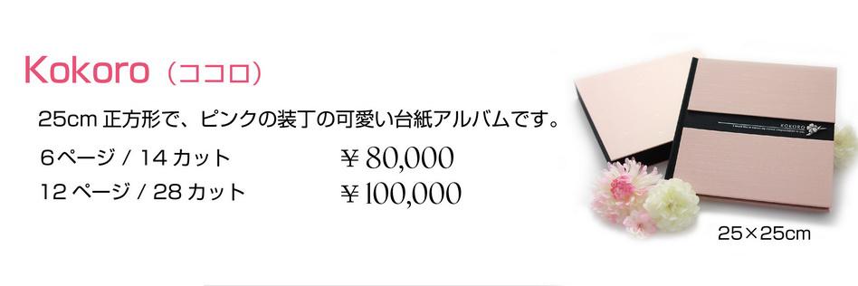 Kokoroアルバム