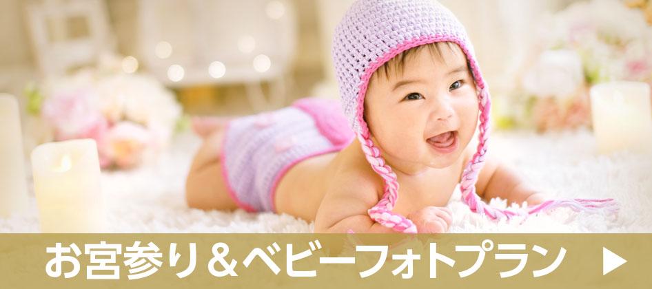 お宮参り・ベビーフォトプラン