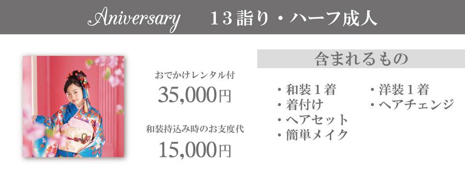 13参り・ハーフ成人
