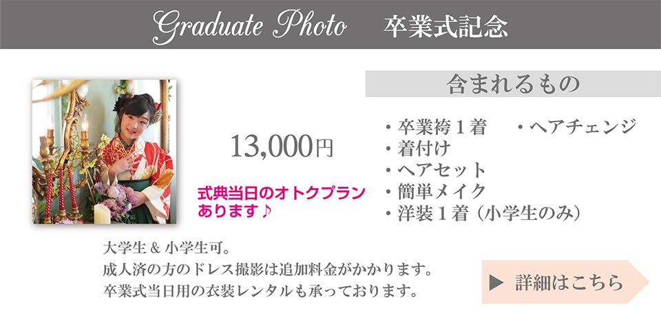 卒業式記念
