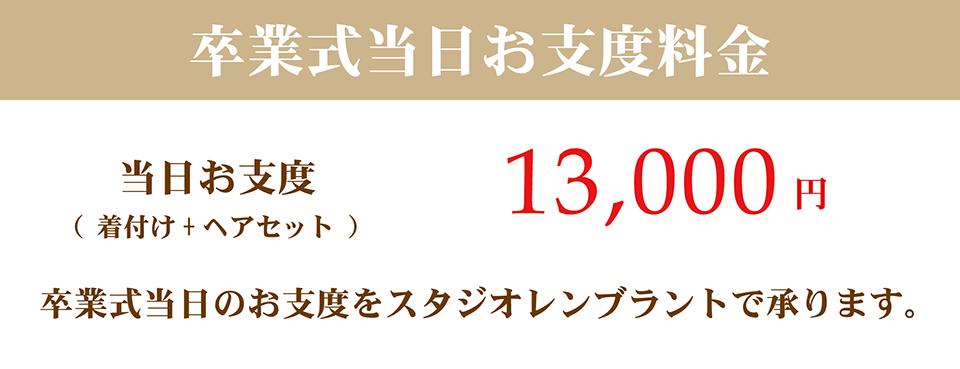 卒業式当日お支度料金