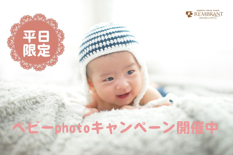babycampain2