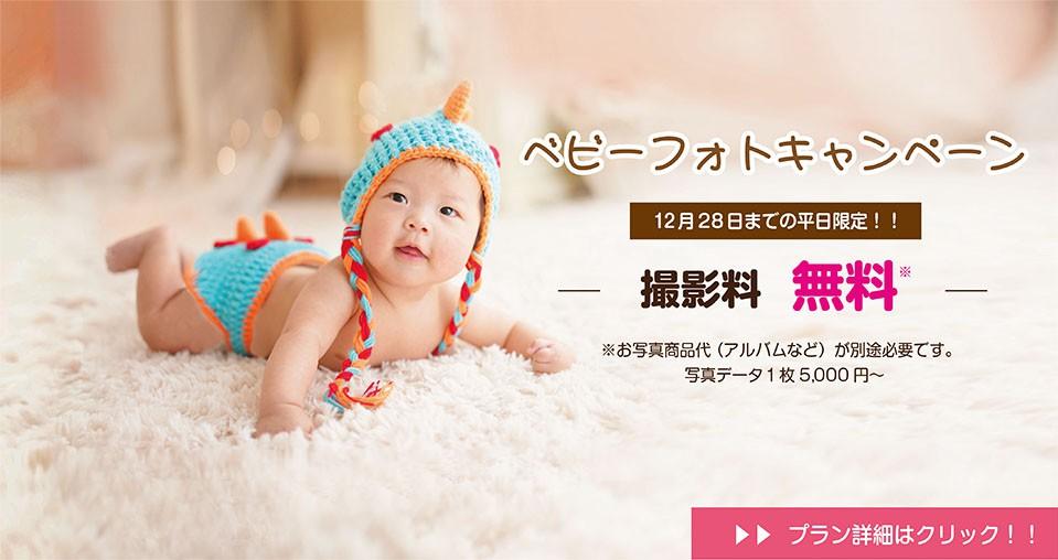 ベビーフォトキャンペーン お宮参り撮影