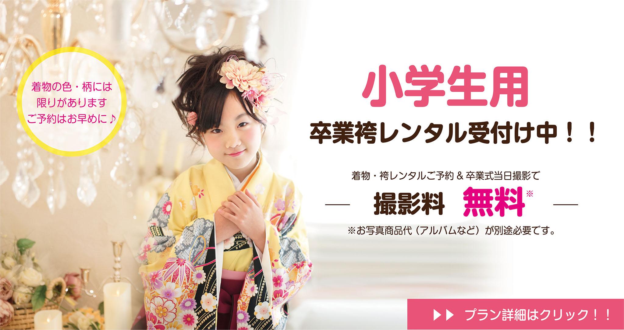 小学生 卒業袴 レンタル