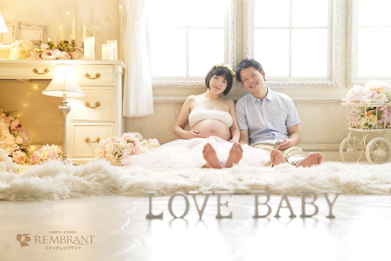 マタニティ lovebaby 記念写真