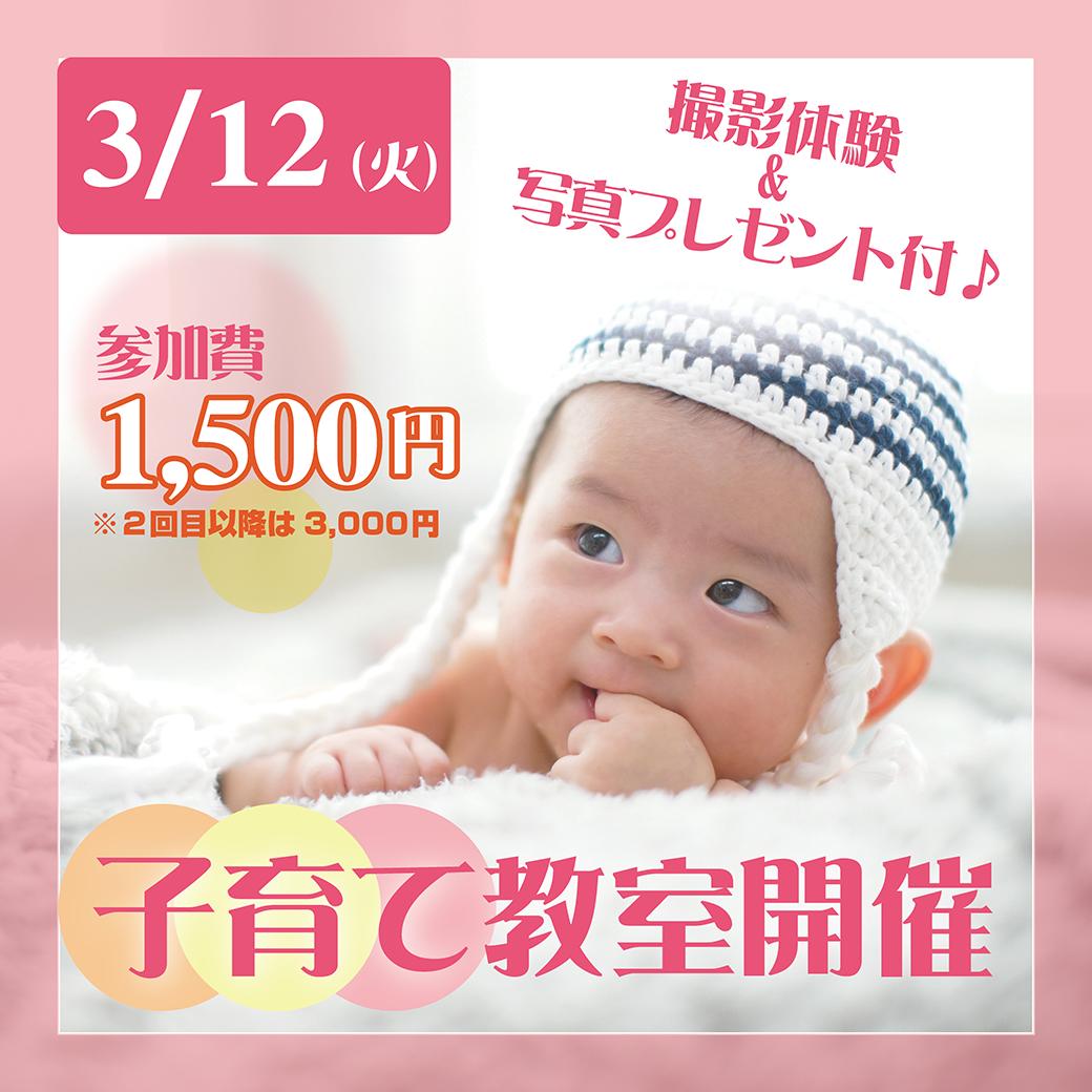 2019-03-12子育て教室アイコン